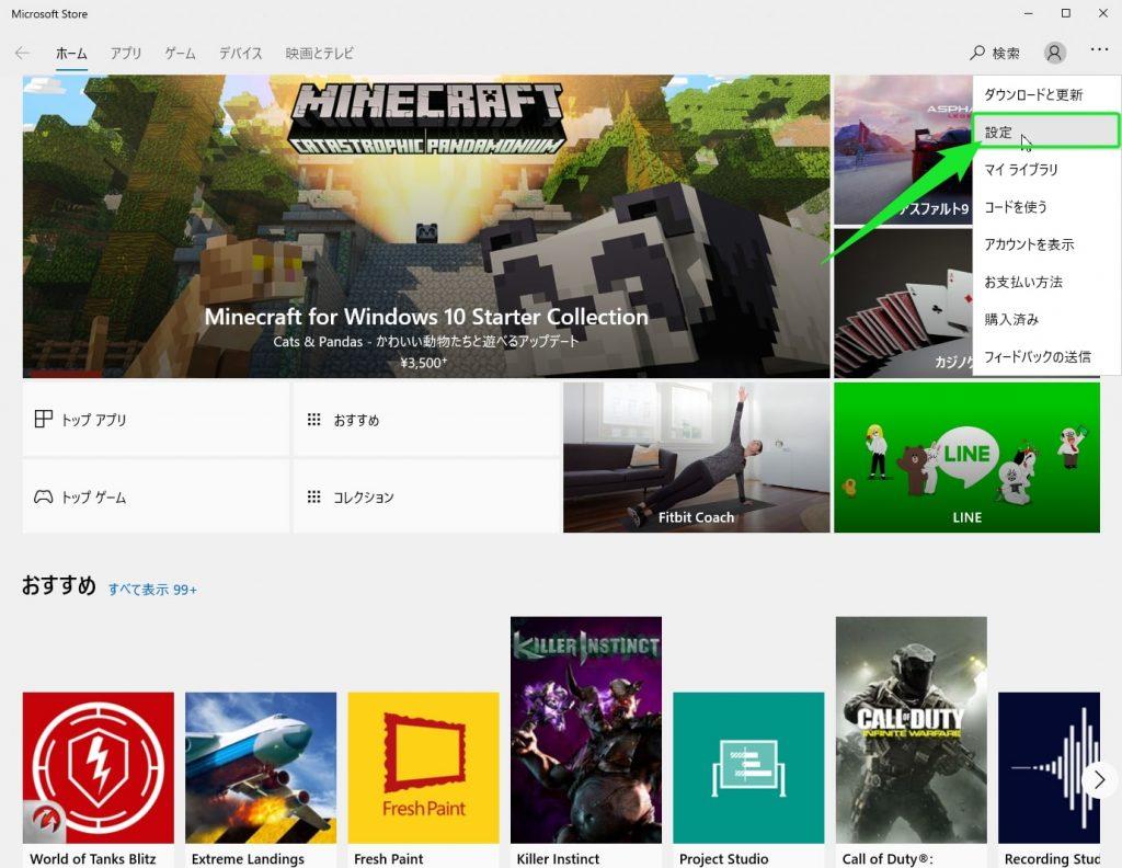 Windows10TuneTips017