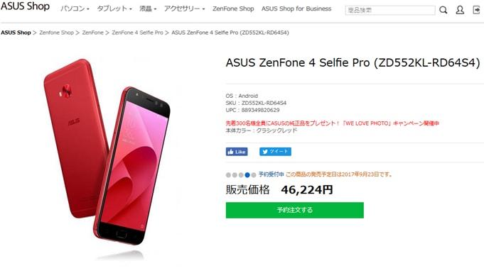 ASUSのZenFone 4 Selfie Proが良さげだったので予約しました。