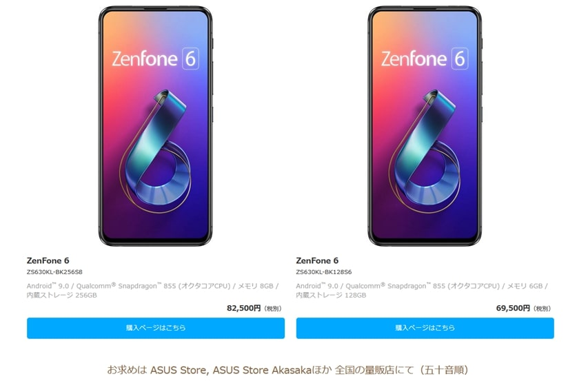 ZenFone6JapanEdition