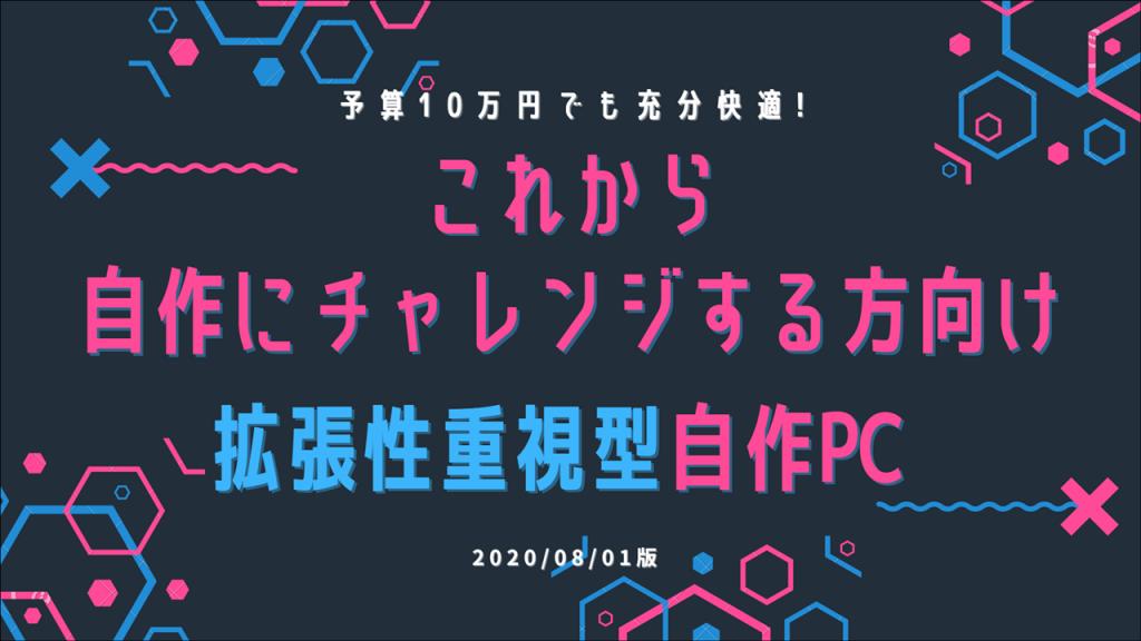 予算10万円でも充分快適! これから自作にチャレンジする方向けの拡張性重視型自作PC