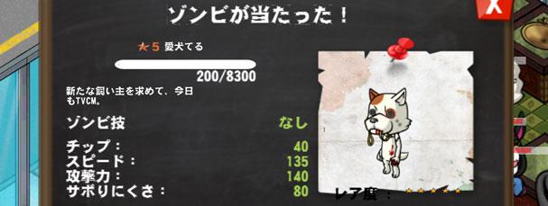 【ゾンビカフェ】「愛犬てる」を手に入れた【わんこカフェ】