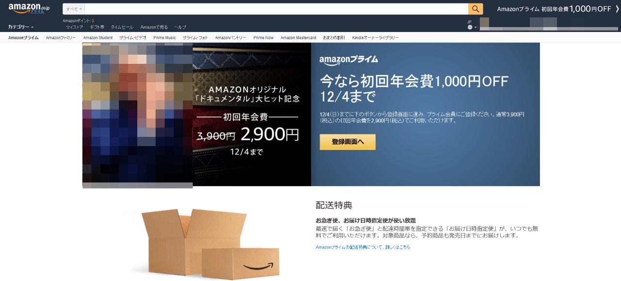 2016年12月4日23:59までに申し込めばAmazonプライム会員の年会費が1,000円安くなりますぞ。