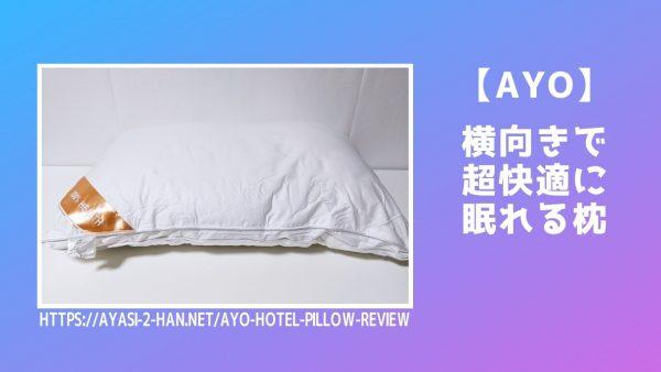 【横向きで超快適に眠れる枕】AYOの枕をしばらく使った感想【自腹レビュー】