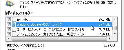 Windows7のディスククリーンアップツールがパワーアップしたらしいので試してみたり