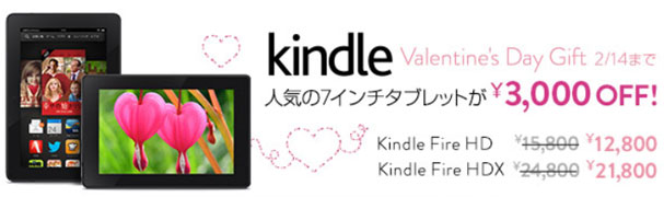 Kindle Fire HDX 7とKindle Fire HD 7が3,000円安くなってる