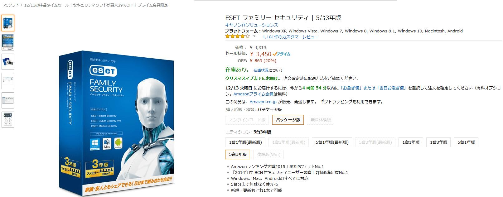 Amazonのセールで5台3年版のESETが3,450円になってる