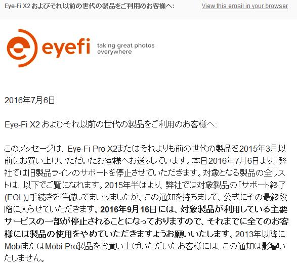 9月16日からEye-Fiカードの無線機能が使えなくなると聞いたので移行先を調べてみた