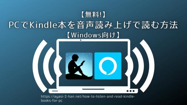 【無料!】PCでKindle本を音声読み上げで読む方法【Windows向け】