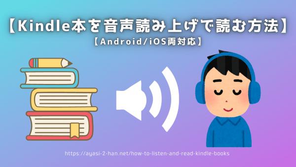 【無料!】Kindle本を音声読み上げで読む方法【Android/iOS両対応】