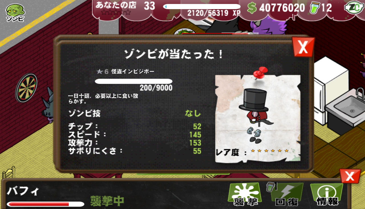 【ゾンビカフェ】「怪盗インビジボー」が当たった【透明カフェ】