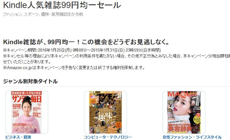 AmazonでKindle版のいろんな雑誌が99円になってる