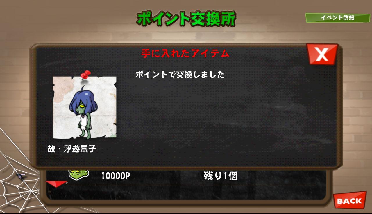 【ゾンビカフェ】「浮遊シェフ」を手に入れた【ゾンビサバイバル3】