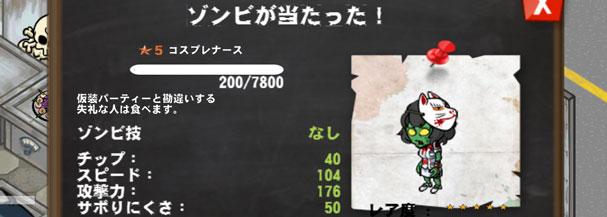 【ゾンビカフェ】「コスプレナース」が当たってまあまあ嬉しい【ドクター喫茶】