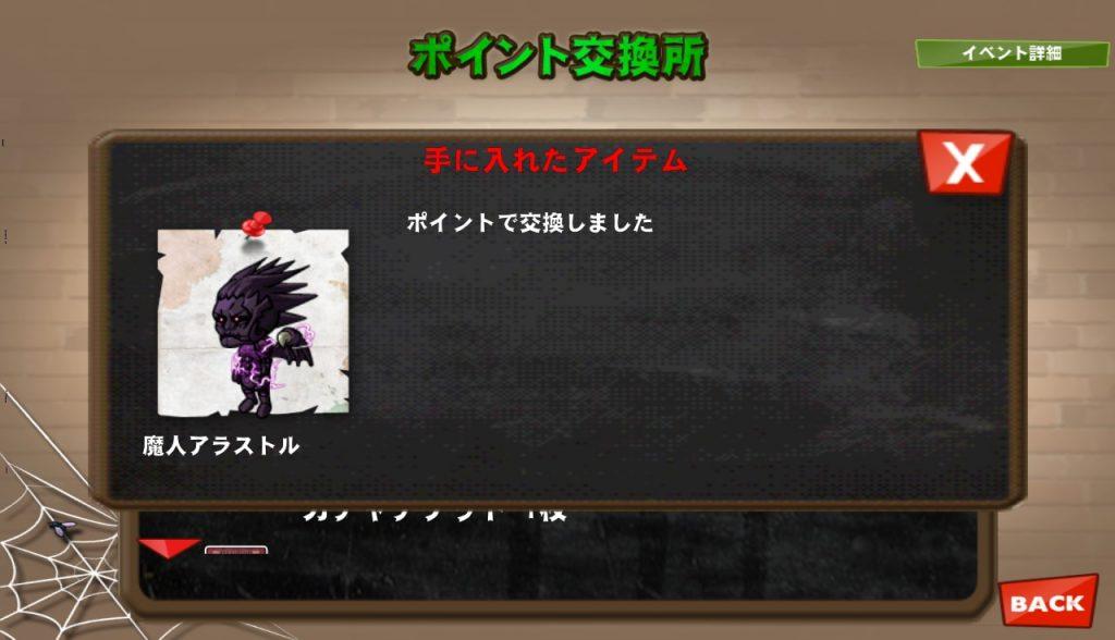 majinarasutoru01