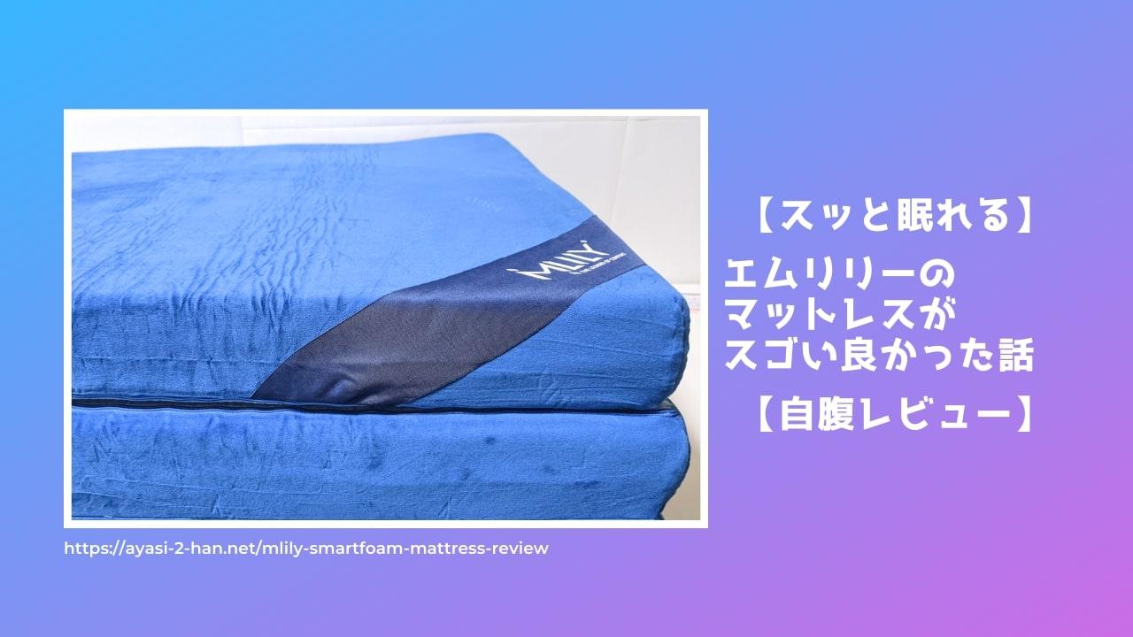 mlily-smartfoam-mattress-review_eyeCatch
