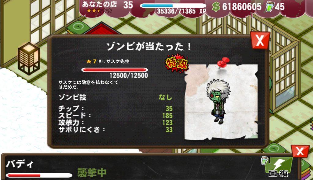 mr.sasukesennsei01