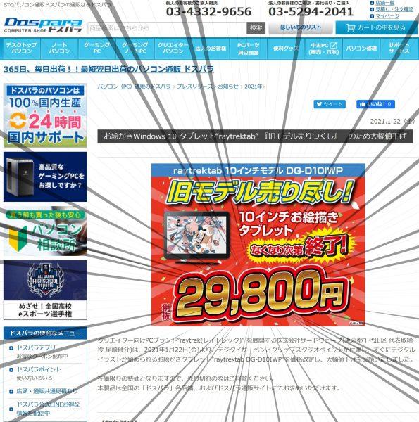 【なくなり次第終了】旧モデル売りつくしセールでraytrektab DG-D10IWPが4万円を切ってます【たぶん最安】