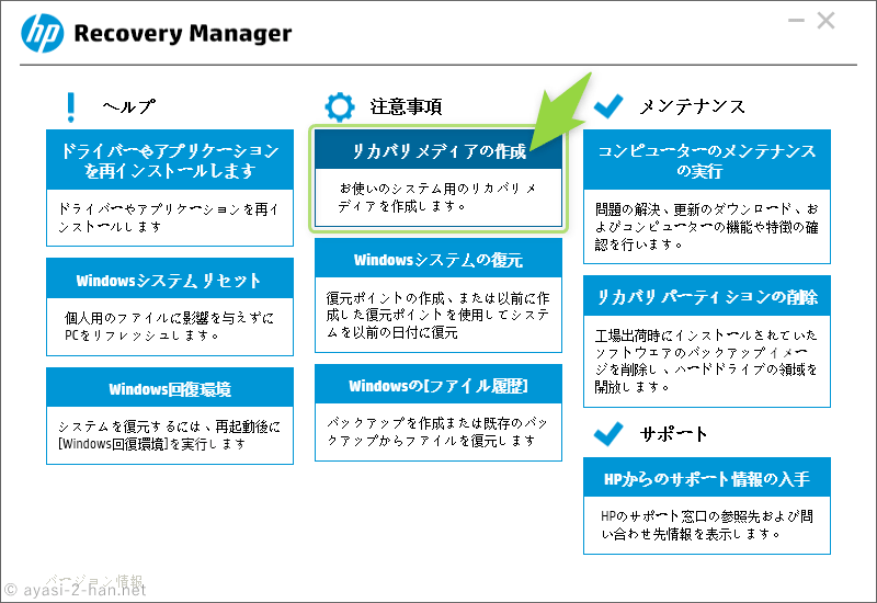 s-HP ENVY RecoveryManager