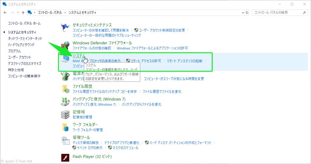s-Windows10TuneTips002-min