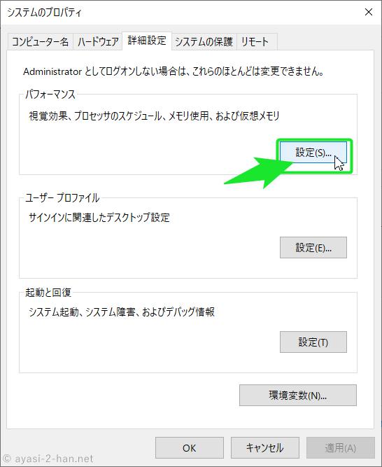 s-Windows10TuneTips004-min
