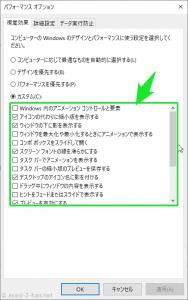 s-Windows10TuneOSAnimation
