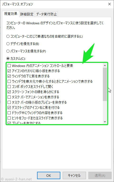 s-Windows10TuneTips005-min