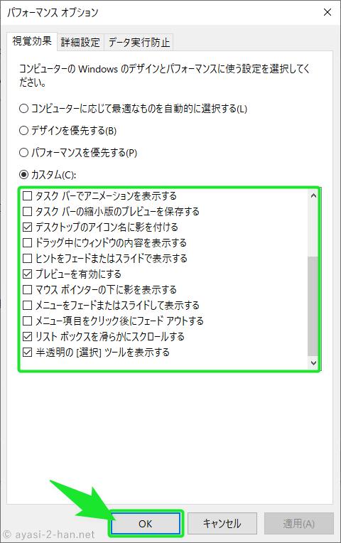 s-Windows10TuneTips006-min