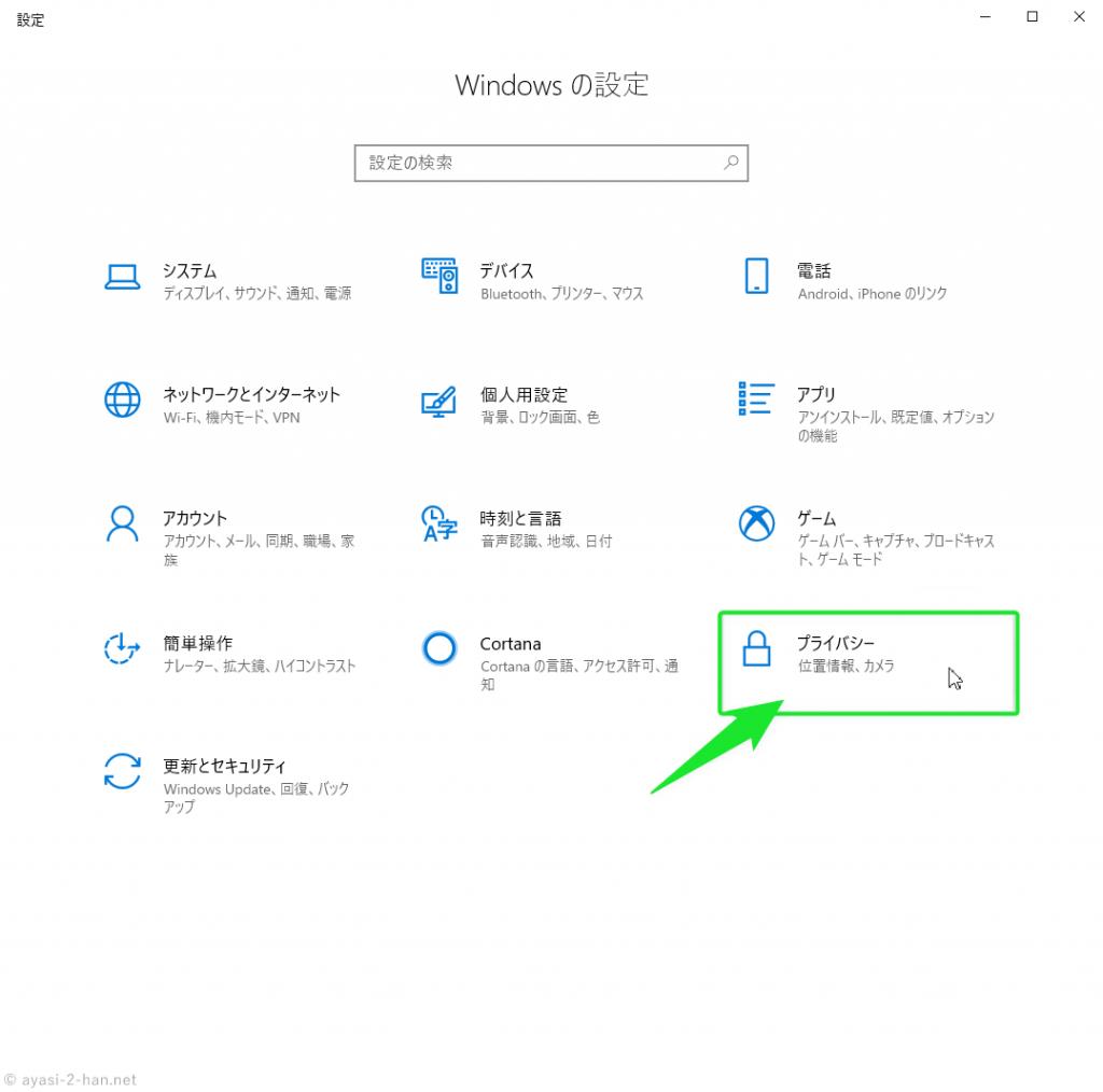 s-Windows10TuneTips011-min
