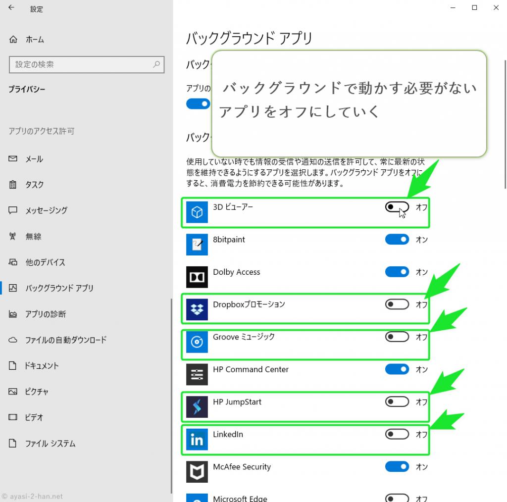 s-Windows10TuneTips013-min
