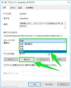 s-Windows10 SuperFetchOFF