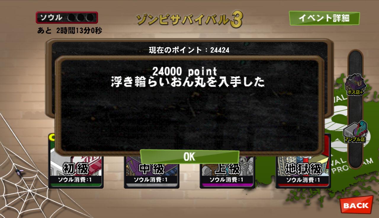 【ゾンビカフェ】「浮き輪らいおん丸」を手に入れた【ゾンビサバイバル3】