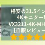 【格安の31.5インチ4Kモニター】 ビューソニック VX3211-4K-MHD-7 【自腹レビュー】
