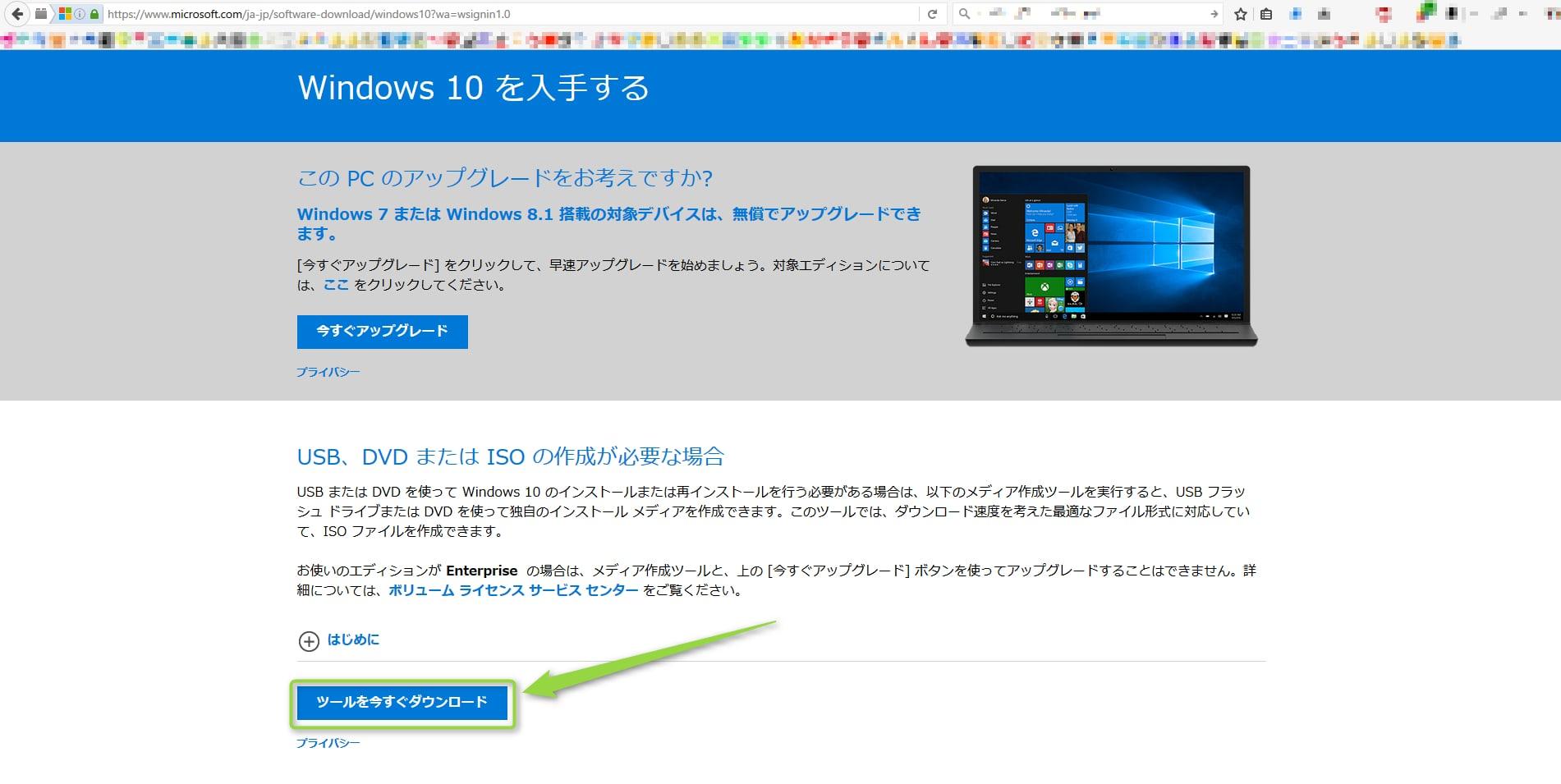 とりあえずWindows10への無償アップグレード権を確保してみた。