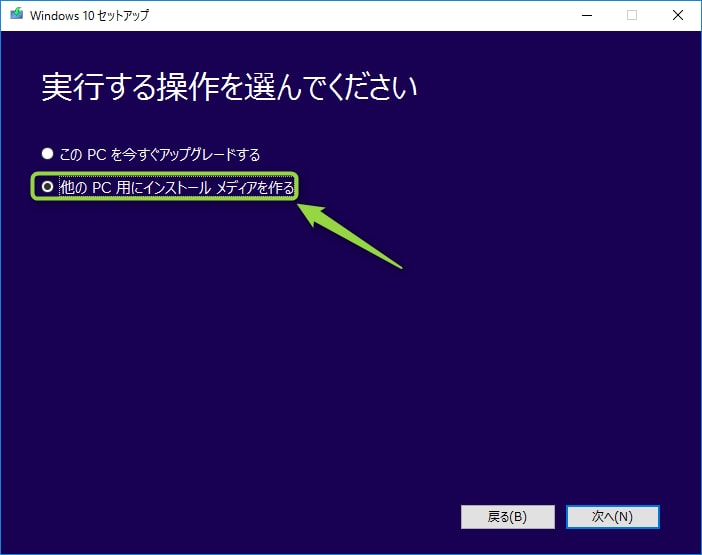 Windows10のインストールメディアの作り方と、アップグレードが進まない場合の対処法。